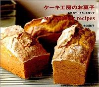 ケーキ工房のお菓子 お店のケーキを、手作りで