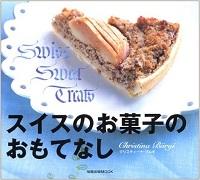 スイスのお菓子のおもてなし