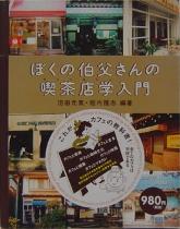 ぼくの伯父さんの喫茶店学入門