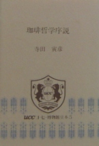 UCCコーヒー博物館 豆本シリーズ