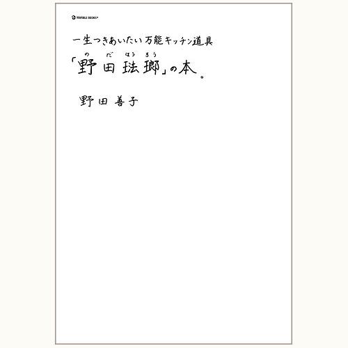 一生つきあいたい万能キッチン道具 「野田琺瑯」 の本。