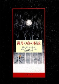 満月の夜の伝説