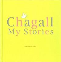 シャガール 私の物語