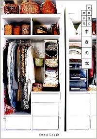 衣食住の棚や箱 中身の本