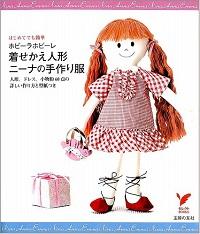 着せかえ人形ニーナの手作り服