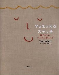 Yuzuko ステッチ 描くようにかんたん刺しゅう