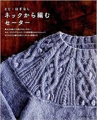 ネックから編むセーター とじ・はぎなし