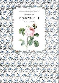 ボタニカルアート 西洋の美花集
