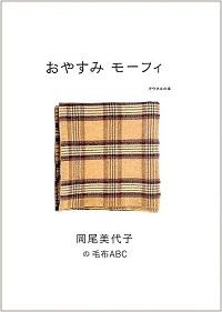 おやすみモーフィ 岡尾美代子の毛布ABC