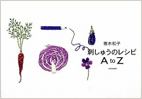 刺しゅうのレシピ A to Z