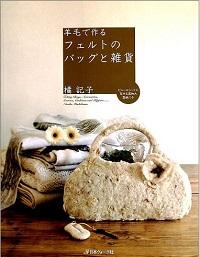 羊毛で作るフェルトのバッグと雑貨