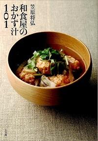和食屋のおかず汁 101
