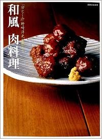 「分とく山」野崎洋光が教える 和風肉料理
