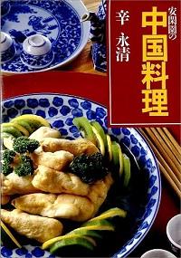 安閑園の中国料理