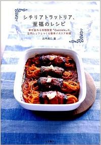 シチリアトラットリア、至福のレシピ