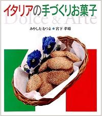 イタリアの手づくりお菓子