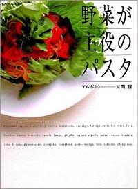 野菜が主役のパスタ