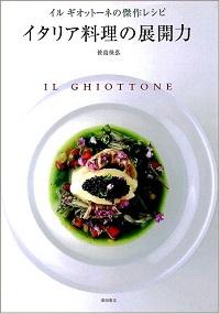 イタリア料理の展開力 イル ギオットーネの傑作レシピ