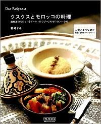 クスクスとモロッコの料理