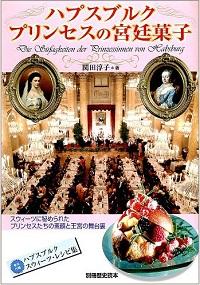 ハプスブルク プリンセスの宮廷菓子