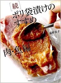 続 ポリ袋漬けのすすめ 肉・魚編