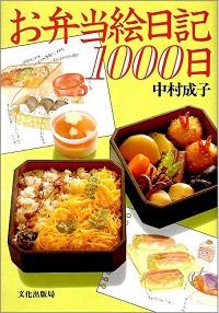 お弁当絵日記 1000日