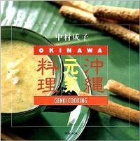 沖縄元気料理