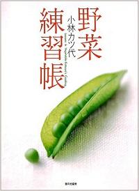 野菜練習帳