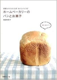 ホームベーカリーのパンとお菓子