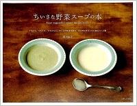 ちいさな野菜スープの本