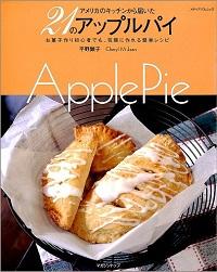 アメリカのキッチンから届いた21のアップルパイ