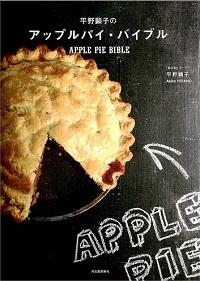 平野顕子のアップルパイ・バイブル