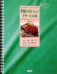 季節のおいしいデザートの本