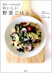 東京・パリの12カ月 おいしい野菜ごはん