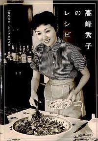 高峰秀子のレシピ 『台所のオーケストラ』より