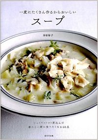 スープ 一度にたくさん作るからおいしい