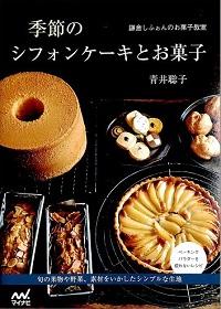 季節のシフォンケーキとお菓子 鎌倉しふぉんのお菓子教室