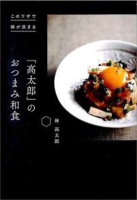 「高太郎」のおつまみ和食