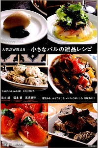 小さなバルの絶品レシピ