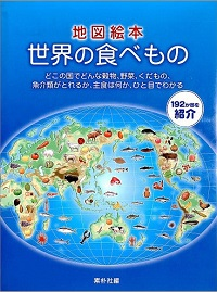 地図絵本 世界の食べもの
