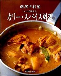 新宿中村屋 シェフが教えるカリー・スパイス料理