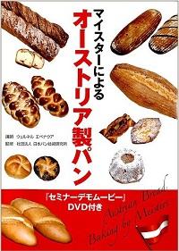 マイスターによるオーストリア製パン