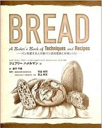 BREAD パンを愛する人の製パン技術理論と本格レシピ