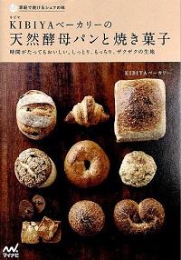 KIBIYAベーカリーの天然酵母パンと焼き菓子