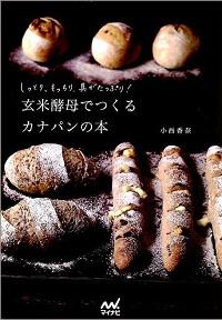 玄米酵母でつくる カナパンの本