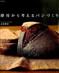 酵母から考えるパンづくり