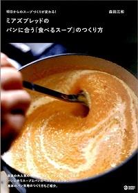 ミアズブレッドのパンに合う「食べるスープ」のつくり方
