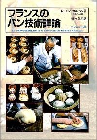 フランスのパン技術詳論