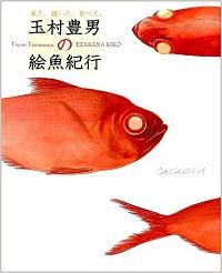 玉村豊男の絵魚紀行 来た、描いた、食べた。