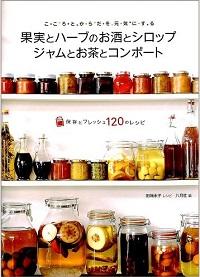果実とハーブのお酒とシロップ